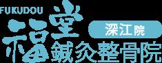 福堂鍼灸整骨院 深江院-阪神深江駅より30秒!